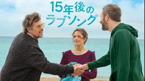 15年後のラブソング/字幕