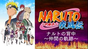 NARUTO-ナルト-疾風伝 ナルト…