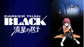 DARKER THAN BLACK流星…