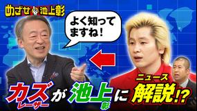 めざせ!池上彰 ニュースの解説、池上彰超え目指して芸人が挑戦!(2021/01/06放送分)