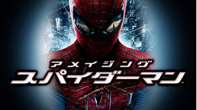 <4K>アメイジング・スパイダーマン/吹替