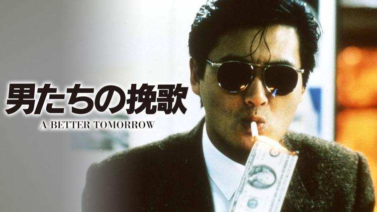 男たちの挽歌/字幕【チョウ・ユンファ主演、ジョン・ウー監督】
