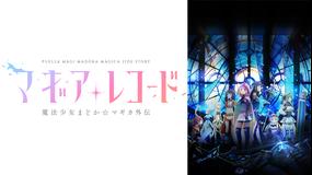 マギアレコード 魔法少女まどか☆マギカ外伝 第08話