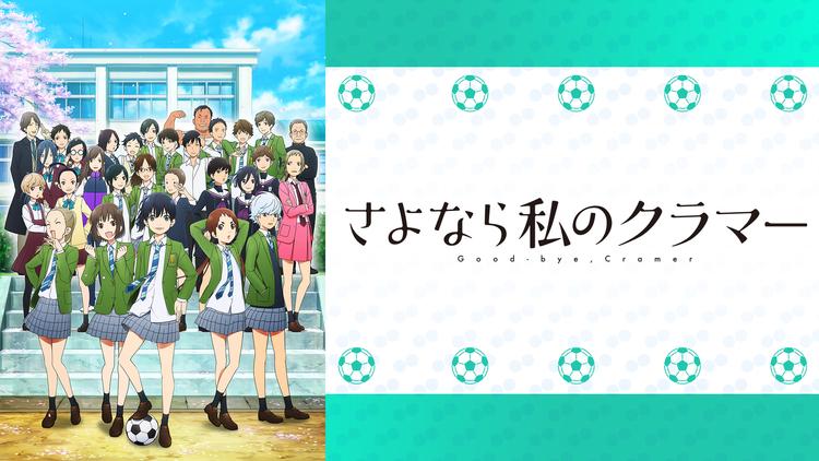 TVアニメ『さよなら私のクラマー』