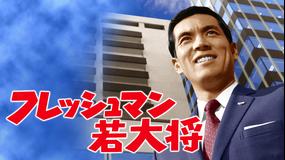 フレッシュマン若大将【加山雄三主演】