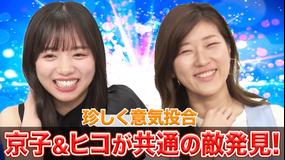 キョコロヒー 京子とヒコが共通の敵を発見!珍しく意気投合するダンスバラエティ(2021/08/18放送分)