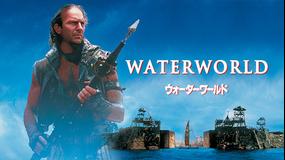 ウォーターワールド/字幕