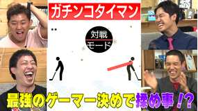 会心の1ゲー さらば青春森田と四千頭身でタイマンゲームで森田最弱からの逆襲!?(2021/08/12放送分)