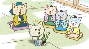 ねこねこ日本史 第4期 第109話