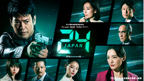 24 JAPAN【配信スペシャル版】