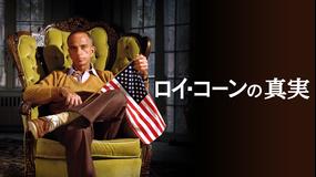 ロイ・コーンの真実/字幕