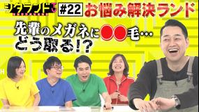 シタランドTV 「お悩み解決ランド」(2021/03/16放送分)