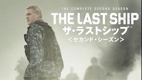 ザ・ラストシップ<セカンド・シーズン> 第10話/吹替