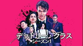 デッドリー・クラス シーズン1/字幕