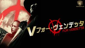 V・フォー・ヴェンデッタ/字幕