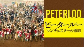 ピータールー マンチェスターの悲劇/字幕