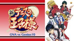 新テニスの王子様 OVA vs Ge…