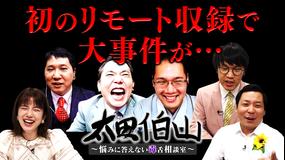 太田伯山(お願い!ランキング) 2020年5月20日放送
