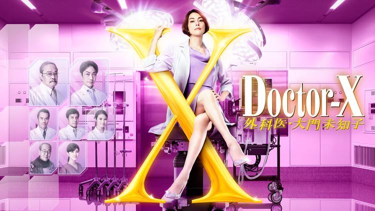 ドクターX(2021)