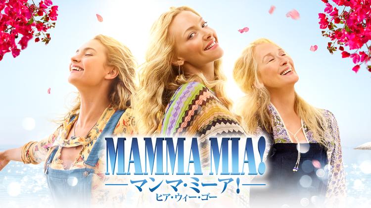 マンマ・ミーア! ヒア・ウィー・ゴー/字幕