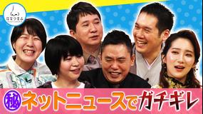 太田伯山ウイカの「はなつまみ」(お願い!ランキング) 2021年1月20日放送