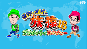東野・岡村の旅猿18