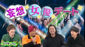 イグナッツ!! 新企画「妄想女優デート」人気女優のハートを射止めるのは誰だ?!(2021/02/09放送分)
