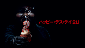 ハッピー・デス・デイ 2U/吹替