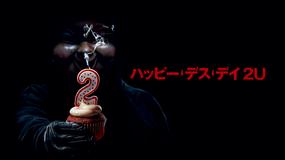 ハッピー・デス・デイ 2U/字幕