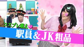 あのちゃんねる 第40話 「しゅっぽっぽ」(2021/07/19放送分)