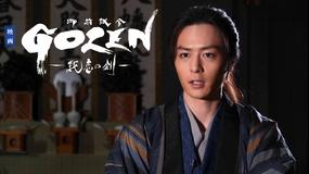 『GOZEN -純恋の剣-』スペシャル映像/青山凛ノ介編