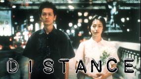 DISTANCE【是枝裕和 監督】