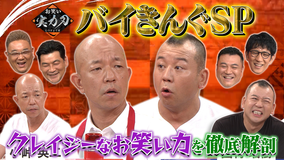 お笑い実力刃 バイきんぐ徹底解剖SP(2021/09/15放送分)