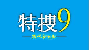 特捜9スペシャル