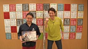 「お名前ポエム」白鳥正人さん(2020/11/01放送分)