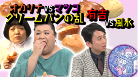 マツコ&有吉かりそめ天国 オカリナがクリームパン大好きマツコのために絶品クリームパンを厳選!(2021/03/05放送分)