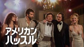 アメリカン・ハッスル/字幕【クリスチャン・ベイル主演】