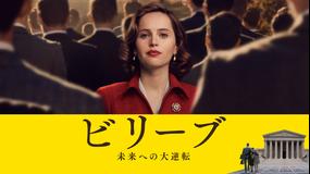 ビリーブ 未来への大逆転/字幕