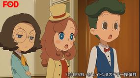 レイトン ミステリー探偵社 -カトリーのナゾトキファイル- #025【FOD】