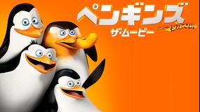 ペンギンズ FROM マダガスカル ザ・ムービー/吹替