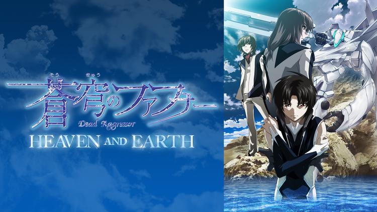 蒼穹のファフナー HEAVEN AND EARTH