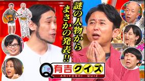 有吉クイズ 謎の人物からまさかの重大発表!(2021/10/18放送分)