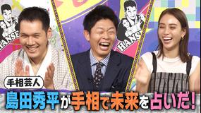 伯山カレンの反省だ!! 島田秀平が二人の今後を占いだ!(2020/07/25放送分)