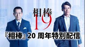 相棒 season19 【前篇】『相棒』20周年特別配信
