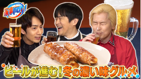 家事ヤロウ!!! ビールに合う濃い味グルメ4連発&オシャレ部屋芸人3連発(2021/01/27放送分)
