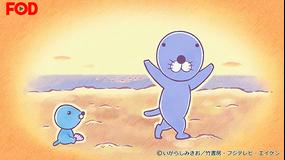 ぼのぼの(2019/08/17放送分)#174【FOD】
