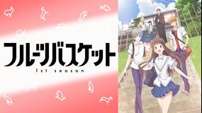 フルーツバスケット 1st season 第02話