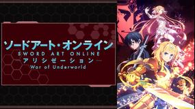 ソードアート・オンライン アリシゼーション War of Underworld 第10話