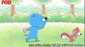 ぼのぼの(2019/01/19放送分)#144【FOD】