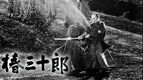 椿三十郎【黒澤明監督作】